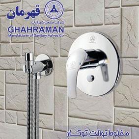 شیر توالت توکار قهرمان