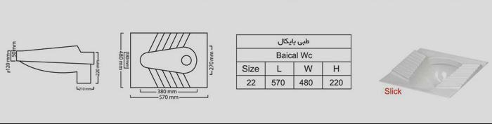 زمینی بایکال-مشخصات فنی